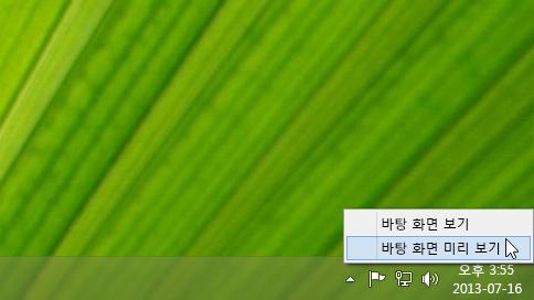 바탕 화면 보기 단추를 마우스 오른쪽 단추로 클릭