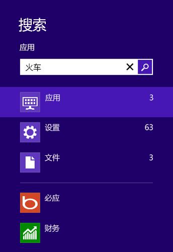 应用、设置和文件的搜索结果